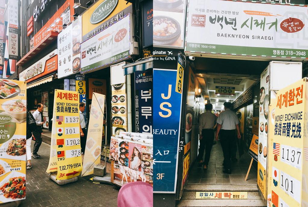 2020韓國換錢所/換匯 精闢解析韓幣/美金/台幣/刷卡匯率 怎麼換才划算? 東大門/明洞 附中文地圖 @Gina Lin