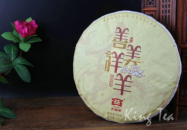 Free Shipping 2015 TAE TEA DaYi ShanMeiXiangYang Cake 357g China YunNan MengHai Chinese Puer Puerh Raw Tea Sheng Cha Premium
