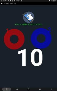 Teclast T10 ベンチマークテスト (4)
