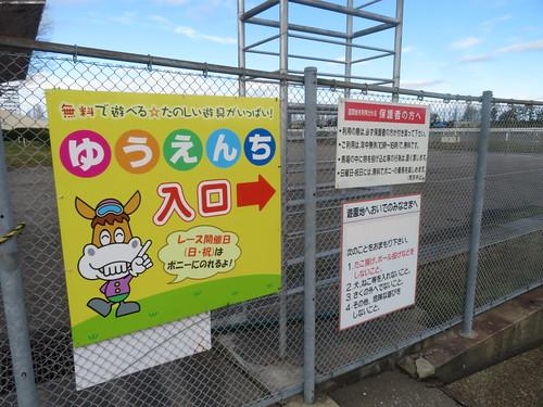 金沢競馬場の内馬場公園への入口