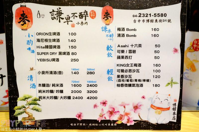 價格,台中北區美食,台中居酒屋,台中美食,小麥所,菜單 @強生與小吠的Hyper人蔘~