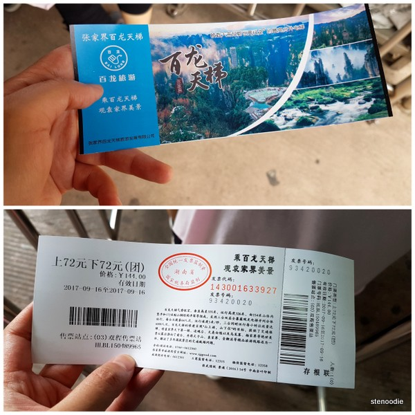 Tianzi Mountains tickets