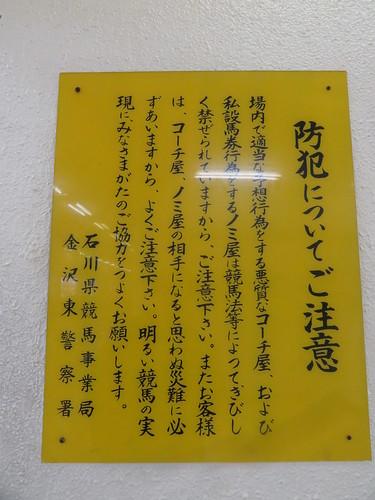 金沢競馬場の防犯看板