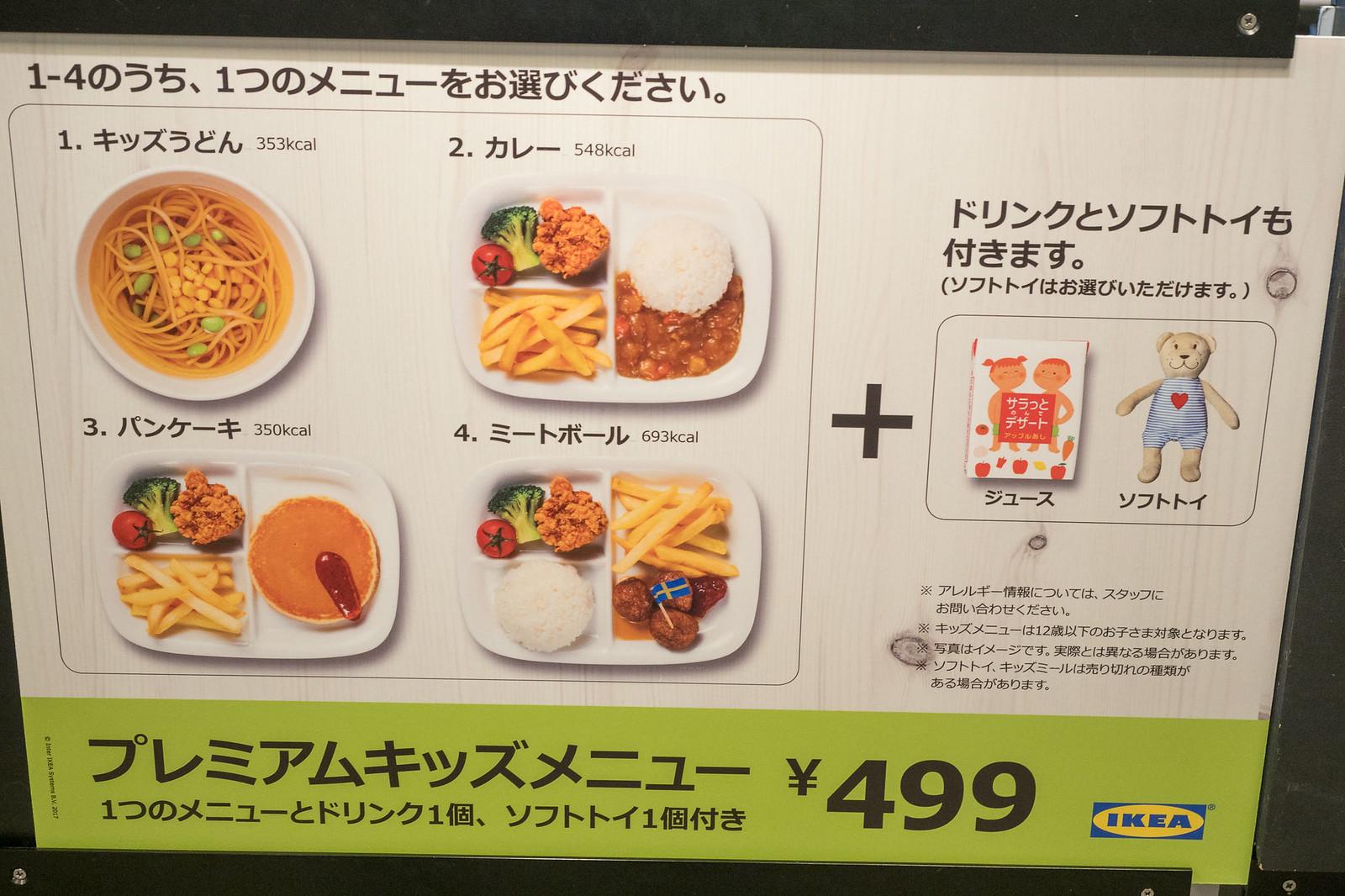 IKEA_tachikawa-5