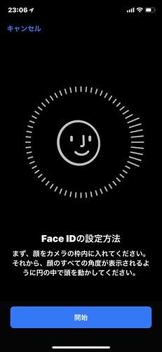 Face ID のセットアップ