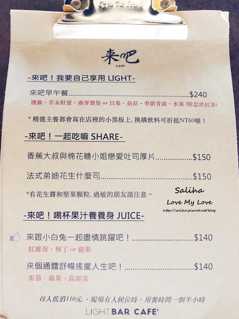 大安森林公園站附近咖啡館來吧cafe 菜單價位menu價格 (3)