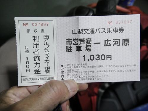 Bus Ticket to Hirogawara