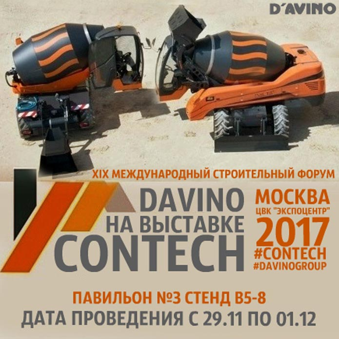vistavka-contech