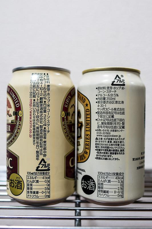 サッポロラガービールとキリンクラシックラガーの原材料を比べてみる