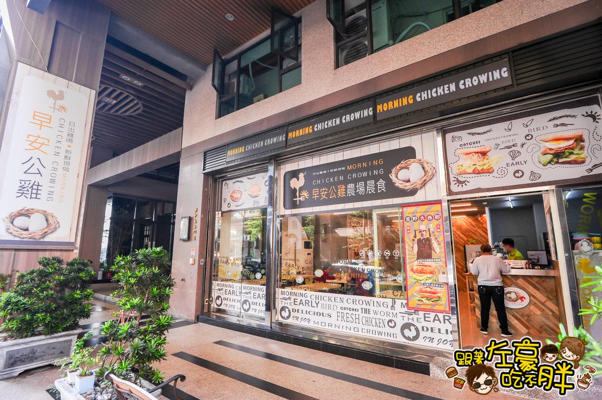 早安公雞農場晨食(光華店)-2
