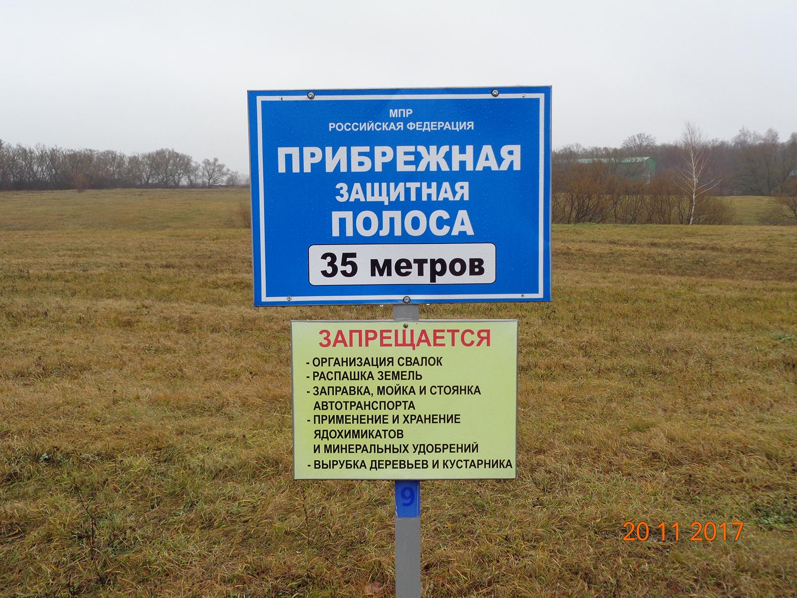 Обновленные водоохранные знаки в прибрежной зоне Барского пруда