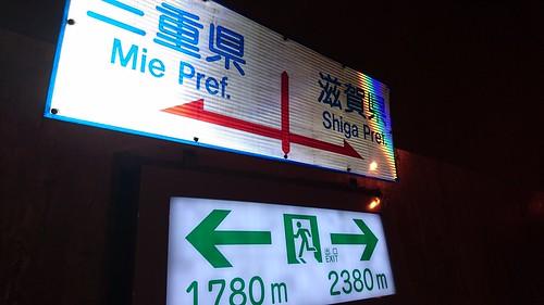 やっと滋賀県