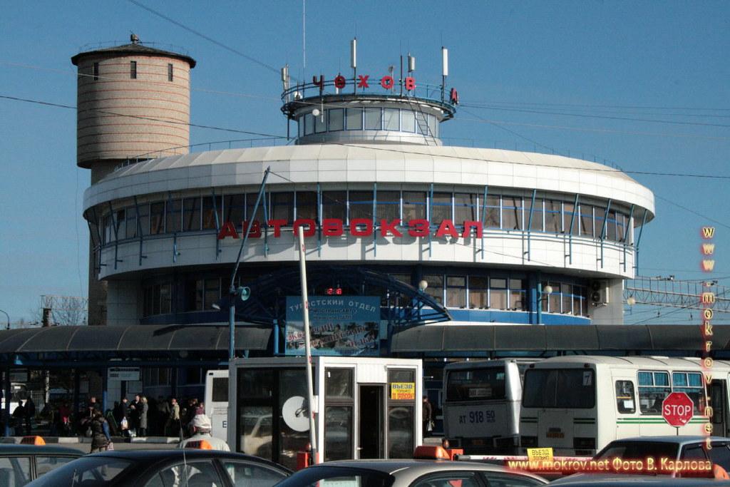 г.Чехов автовокзал.