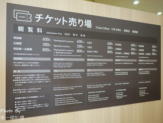大阪今昔館21