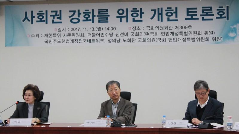 20171113_토론회_사회권강화를위한개헌