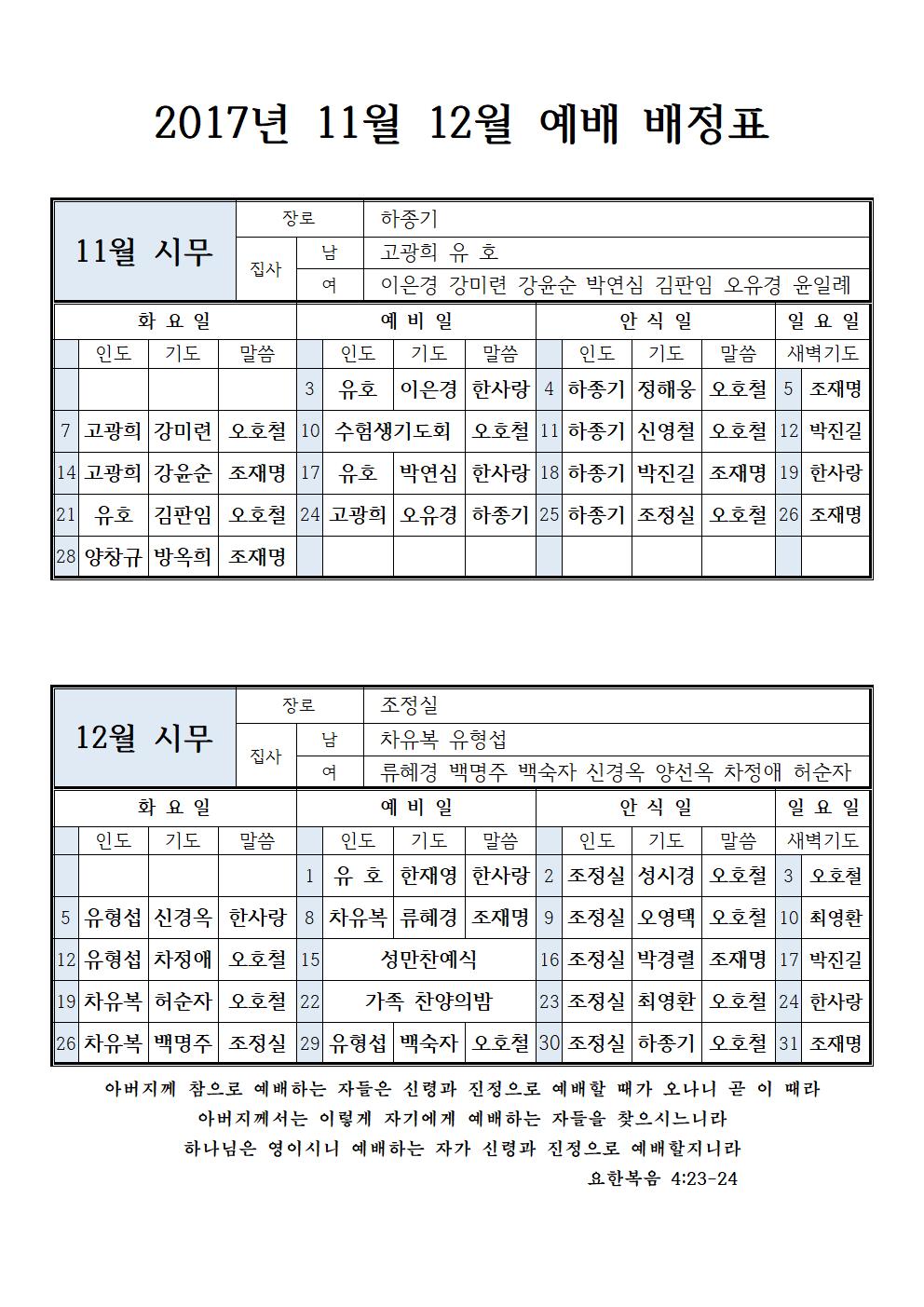 2017년 11 12월 예배배정표001