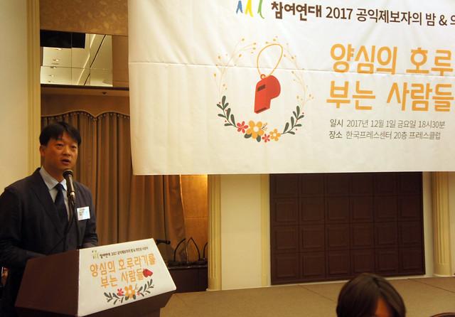20171201_공익제보자의밤 (26) (1)