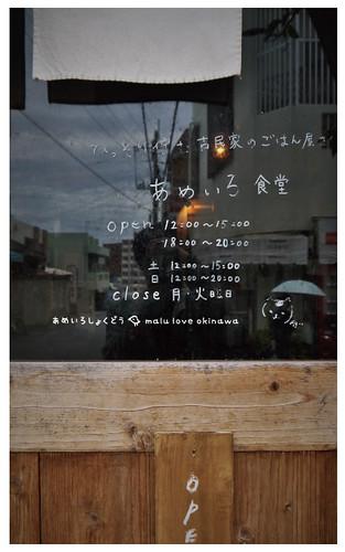 沖繩飴色食堂-34