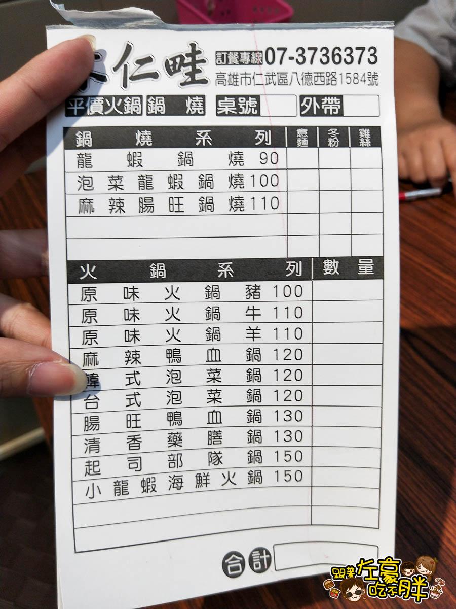 木仁畦評價小火鍋(螃蟹 小龍蝦)-6