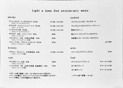 2周年記念メニュー