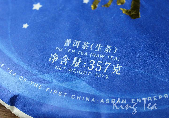 Free Shipping 2016 TAE TEA DaYi XingYaoYaZhou Cake  China YunNan MengHai Chinese Puer Puerh Raw Tea Sheng Cha