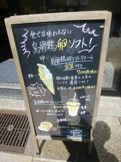 ishikawa-kanazawa-ukeian-higashiyamaten-menu-01