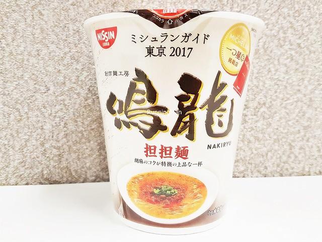 Nissin Nakiryu Dan Dan Instant Ramen Packaging