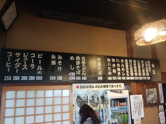 gifu-takayama-kunihachi-menu-01