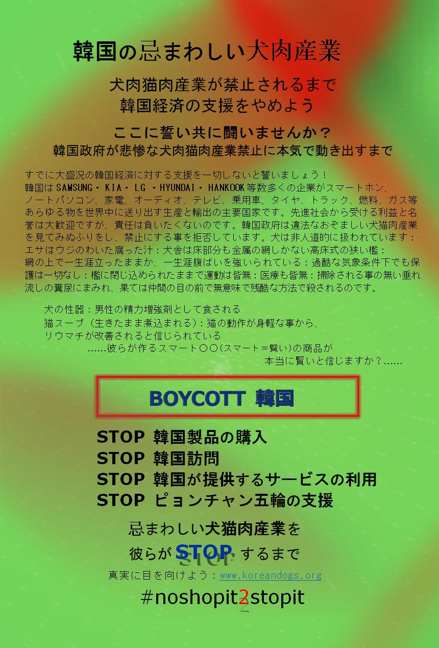 #noshopit2stopit Japanese poster