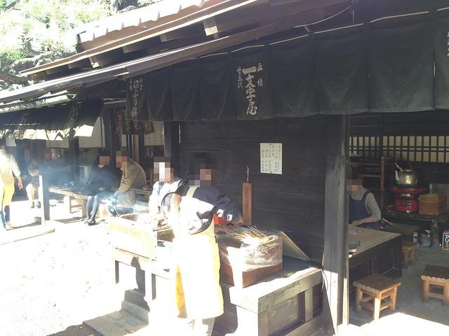 kyoto-city-ichimonjiya-wasuke-appearance-03