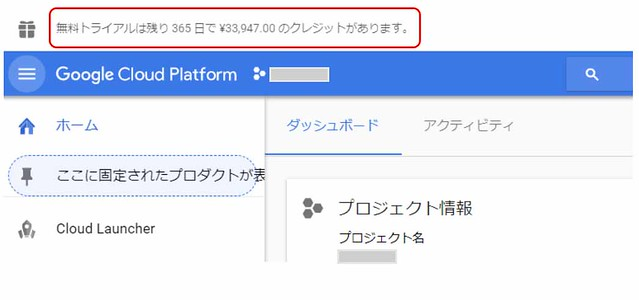 Google_Cloud_Platform051