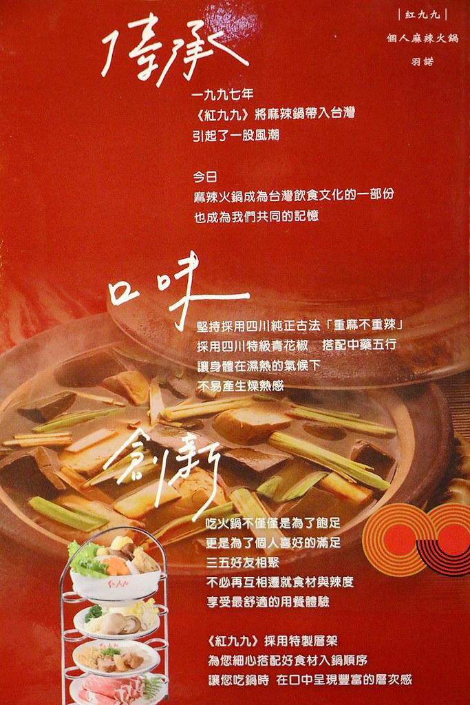 紅九九個人麻辣火鍋原禎記館16