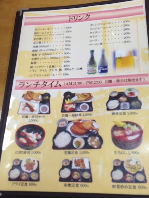 hokkaido-otaru-naruto-main-store-menu-03