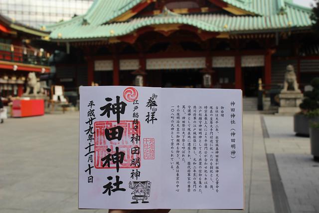 kandamyojin101