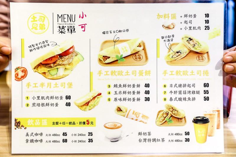土司兄弟,土司兄弟菜單 @陳小可的吃喝玩樂