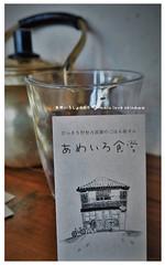 沖繩飴色食堂-10