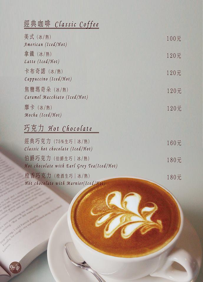 台北中山站choc for you菜單價位menu訂位 (3)