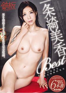 TOMN-116 Iron Plate Complete Ken Maki BEST BEST Gotugatsu Passionate Sexual Intercourse Pleasure