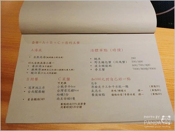 福叁鍋物 (5)