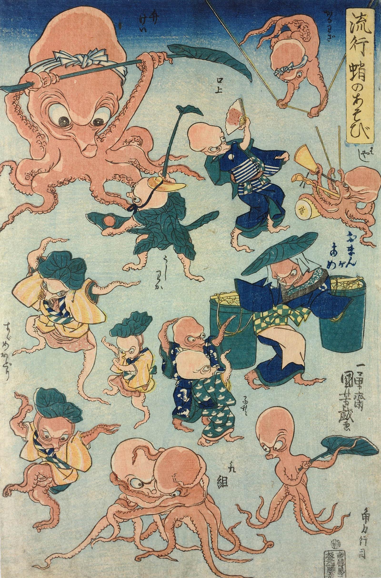 Ryuko tako no asobi (Fashionable Octopus Games) 1840-42
