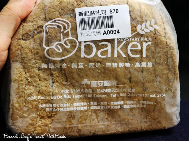 臺安醫院 新起點麵包坊 全麥吐司 tai-an-bakery-wholewheat-bread (7)