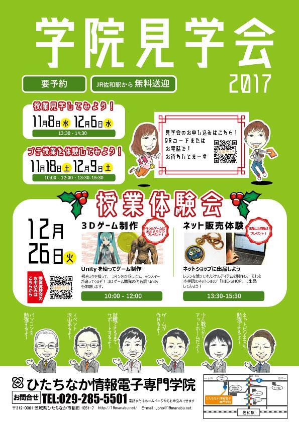 2017-11-12見学会ポスター4