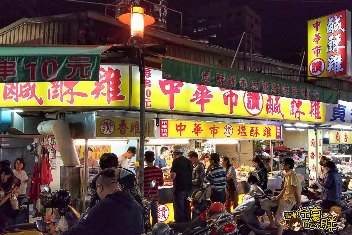 中華夜市鹽酥雞