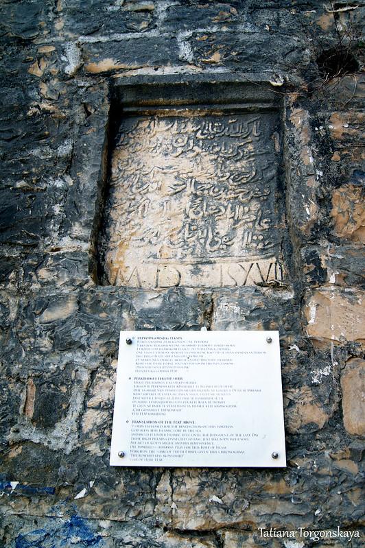 Старая надпись на крепостной стене