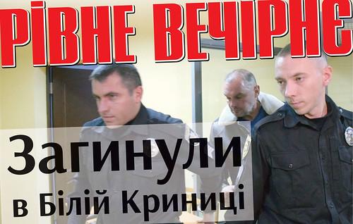 П'яний Мартинов, боржник Фірташ та постраждалий Сачук