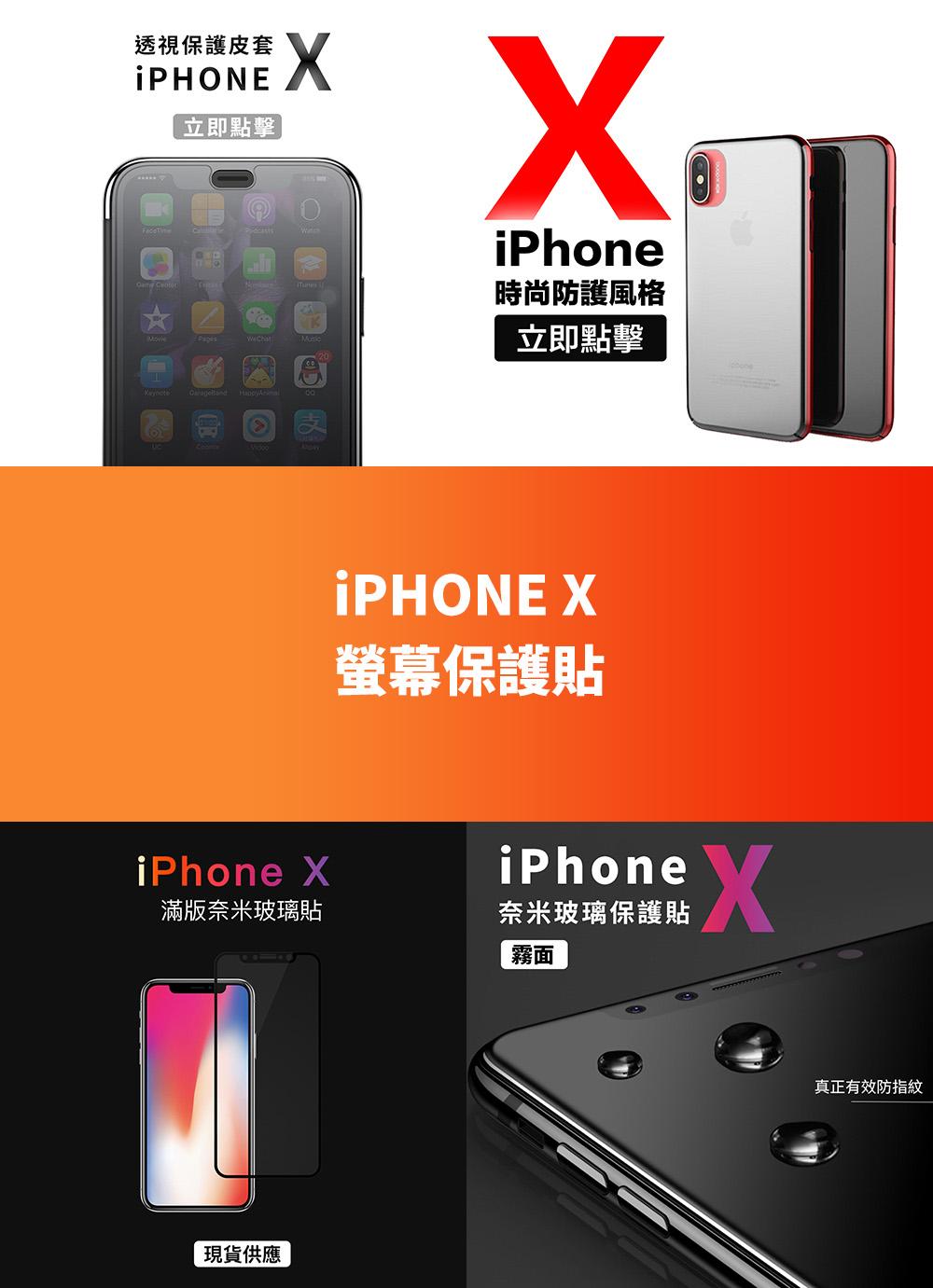 iPhone X 防摔手機殼 現貨 奈米玻璃保護貼 霧面防指紋 亮面 時尚 透視