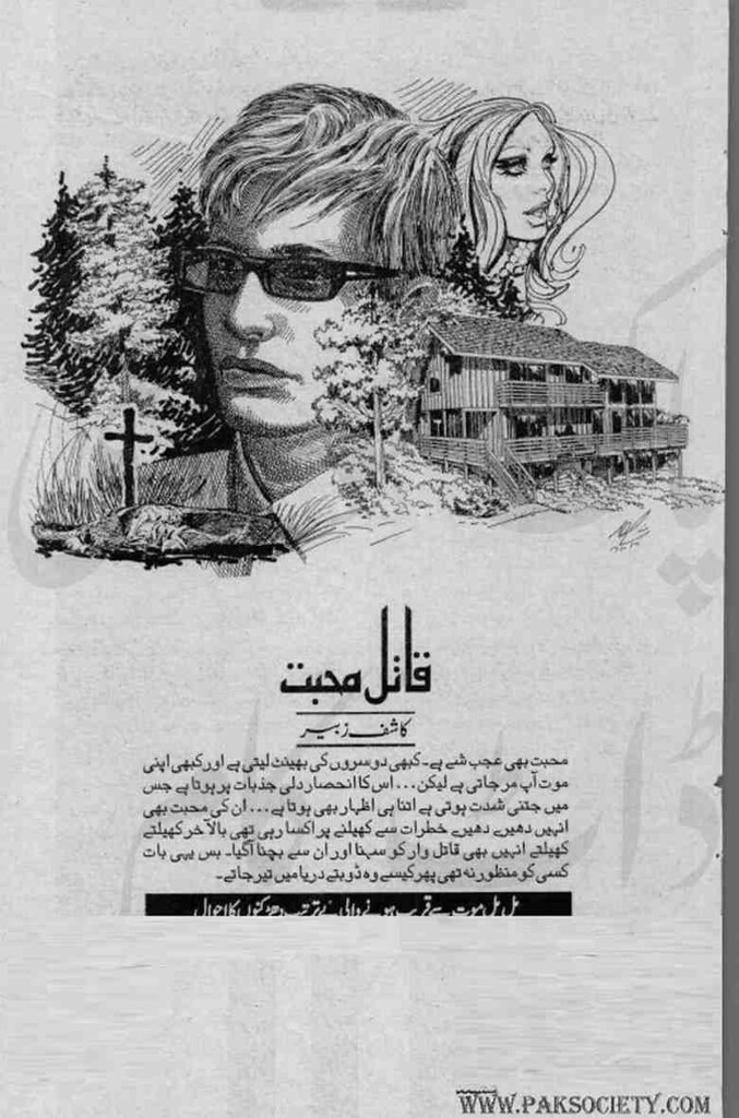 Qatil Mohabbat  is a very well written complex script novel which depicts normal emotions and behaviour of human like love hate greed power and fear, writen by Kashif Zubair , Kashif Zubair is a very famous and popular specialy among female readers