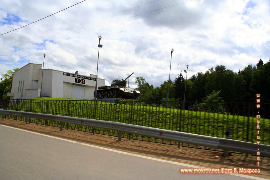 Дмитровское шоссе, музей танка Т-34.