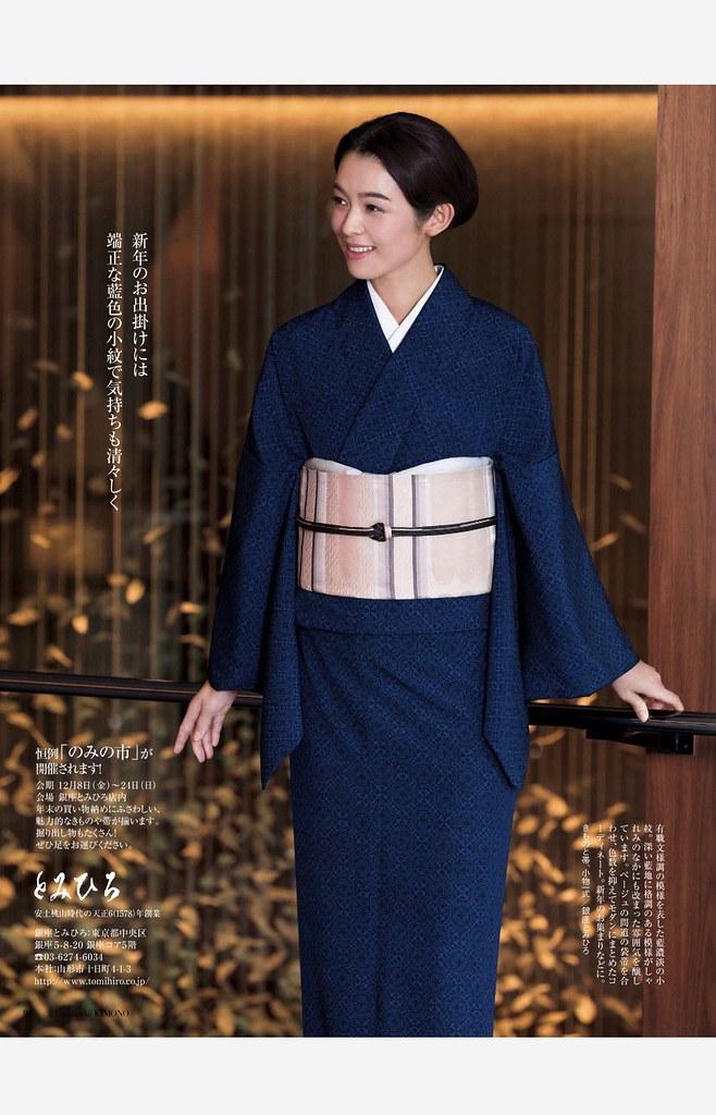 Люди в кимоно IMG_6616