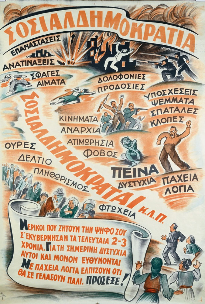 10_ekloges_1946